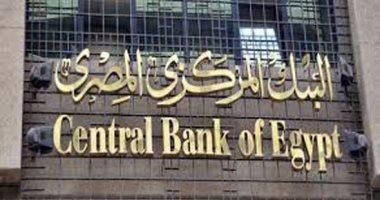 قرار اليوم - البنك المركزى يبقى أسعار الفائدة للإيداع عند 15.75% والإقراض عند 16.75% 20170610