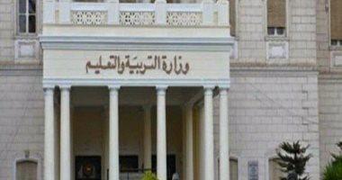 هام - بعد قليل إعلان نتيجة أولى ثانوى فى المدارس والصف الثانى على موقع الوزارة 20191134
