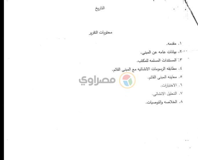 الجريدة الرسمية تنشر - استمارة طلب التصالح في مخالفات البناء لكل المواطنين  2019_715