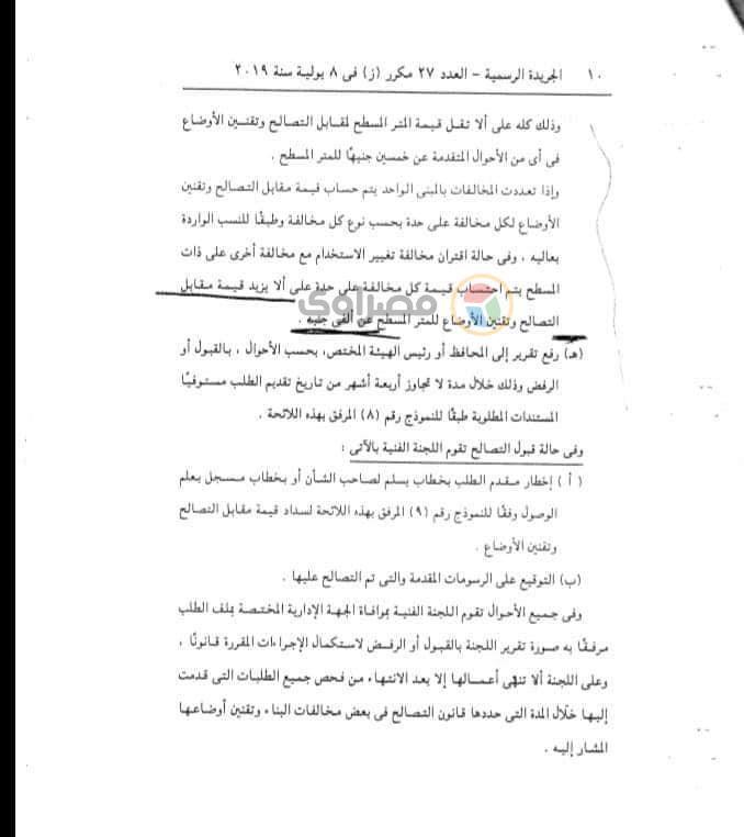 الجريدة الرسمية تنشر - استمارة طلب التصالح في مخالفات البناء لكل المواطنين  2019_716