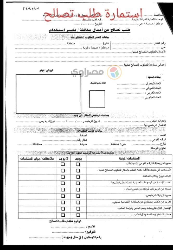الجريدة الرسمية تنشر - استمارة طلب التصالح في مخالفات البناء لكل المواطنين  2019_717