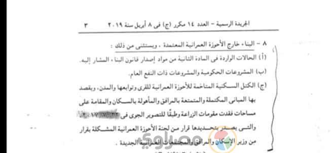 الجريدة الرسمية تنشر - استمارة طلب التصالح في مخالفات البناء لكل المواطنين  2019_718