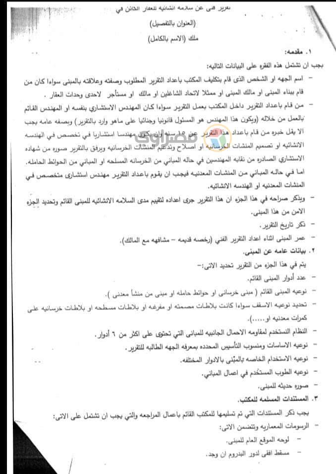 الجريدة الرسمية تنشر - استمارة طلب التصالح في مخالفات البناء لكل المواطنين  2019_720