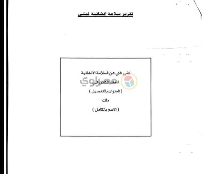 الجريدة الرسمية تنشر - استمارة طلب التصالح في مخالفات البناء لكل المواطنين  2019_721