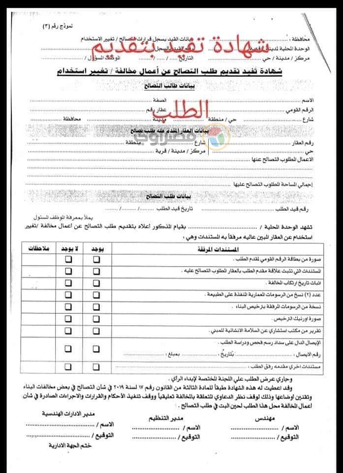 الجريدة الرسمية تنشر - استمارة طلب التصالح في مخالفات البناء لكل المواطنين  2019_723