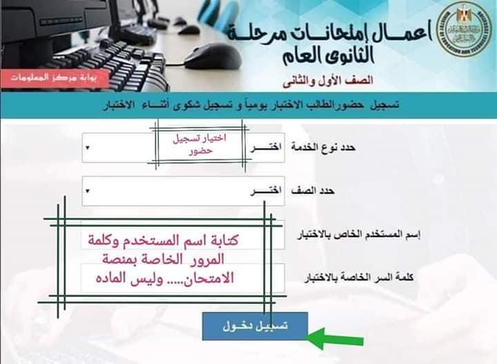 أحدث تعليمات تخص تسجيل طلاب 1-2 ثانوى على المنصة 2152510