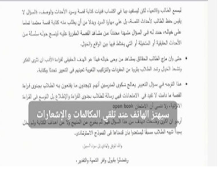 وزير التعليم يرد على شكوى الطلاب من التعبير 220