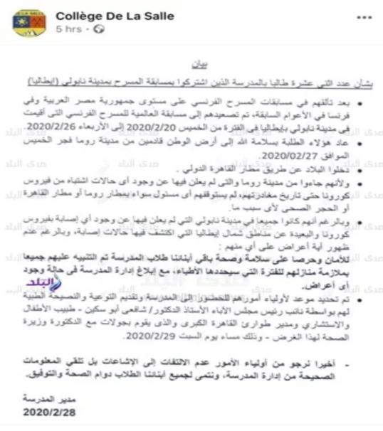 الزام تلاميذ بالقاهرة بالتواجد فى المنزل  لإشتباه بكورونا  كإجراء وقائى 22265110