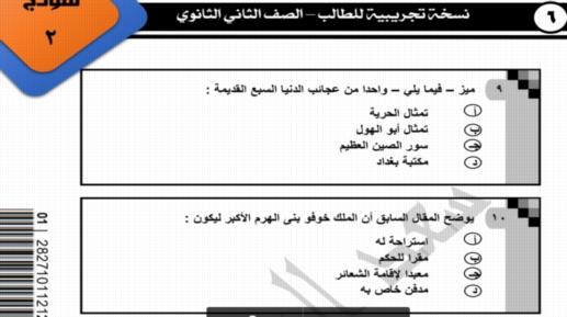 امتحان لغة عربية للصف الثاني الثانوي ترم أول 2020 وفقا للنظام الجديد 13 ورقة بصيغة pdf 2313510