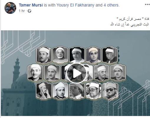 """غدًا انطلاق البث التجريبى لأكبر قناة دينية """" مصر للقرآن الكريم """" 26156710"""