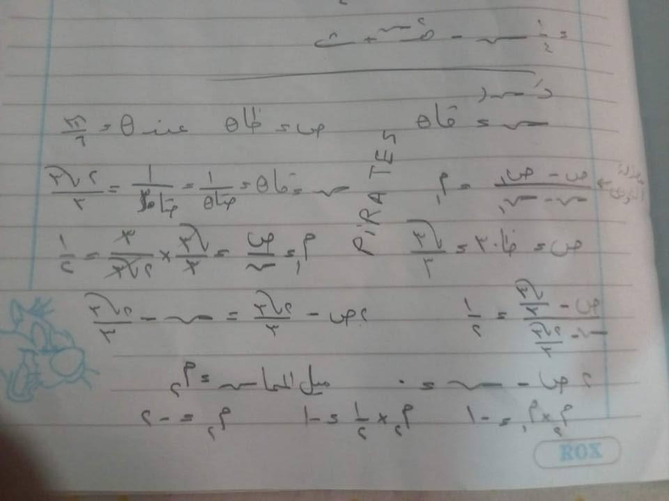 """امتحان التفاضل والتكامل """" الفعلى  """" بإجاباته كاملا 2018 35662110"""