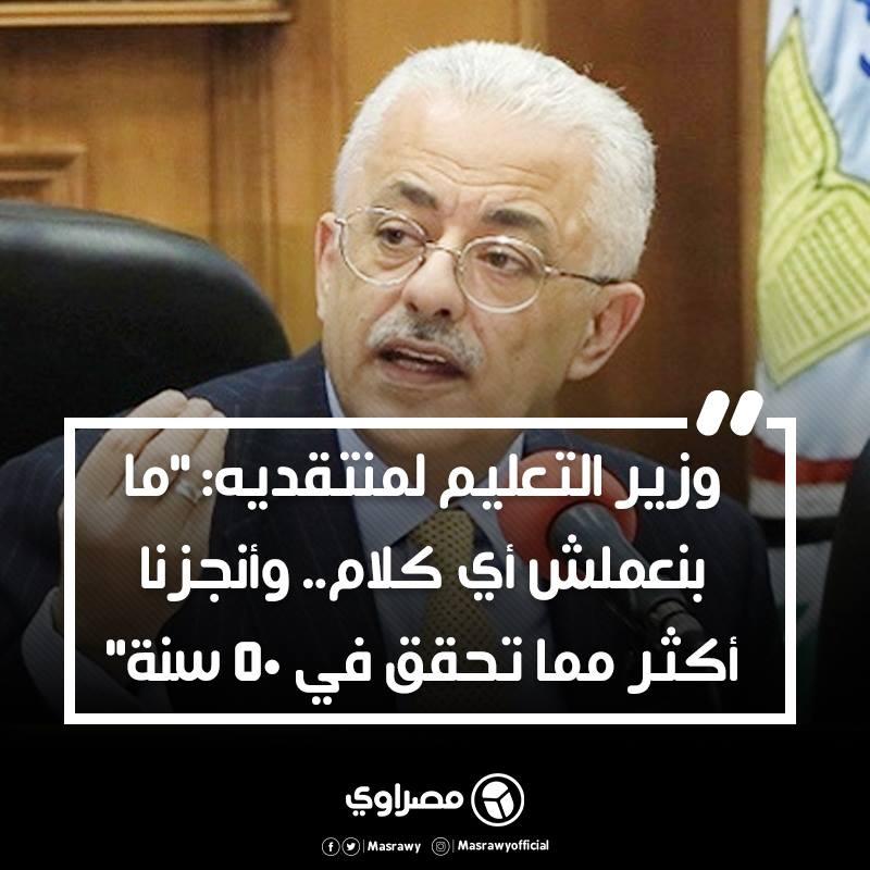 """طارق شوقى """" شغلنا مش أى كلام واللى انجزناه  فى شهور محصلش من 50 سنة 39394510"""
