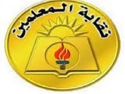 تفاصيل و أسعار رحلة شم النسيم المدعمة لكل المعلمين من النقابة  4-3-2010