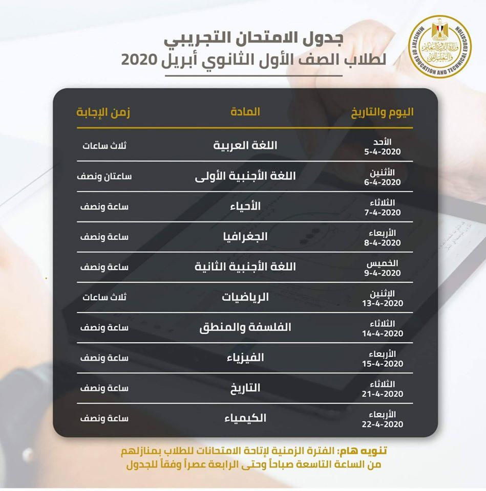طلاب أولى ثانوى الوزارة تصدر تعليمات  عاجلة لنجاح بروفة  الإمتحان التجريبى و امتحان مايو النهائى 41110