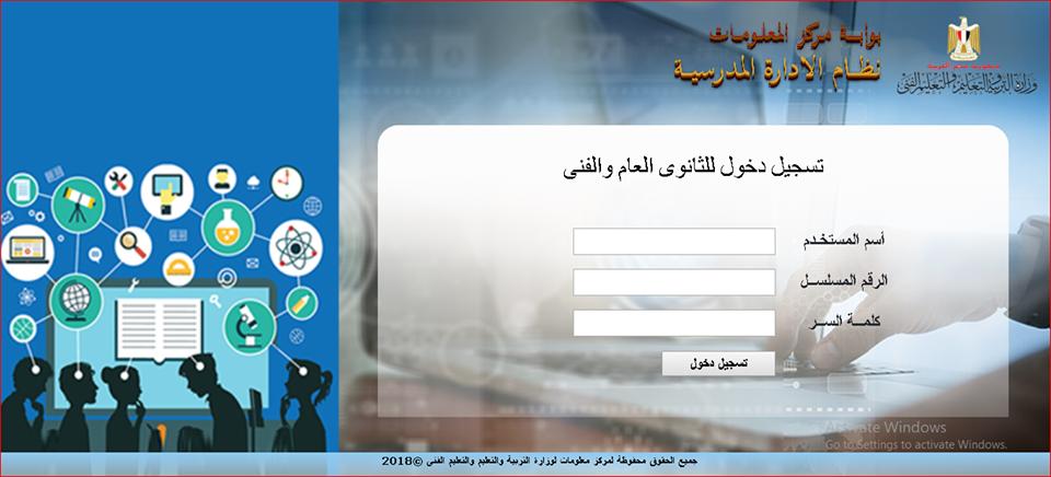 إتاحة رابط على موقع الوزارة لتسجيل غياب المعلمين و الطلاب 42572510
