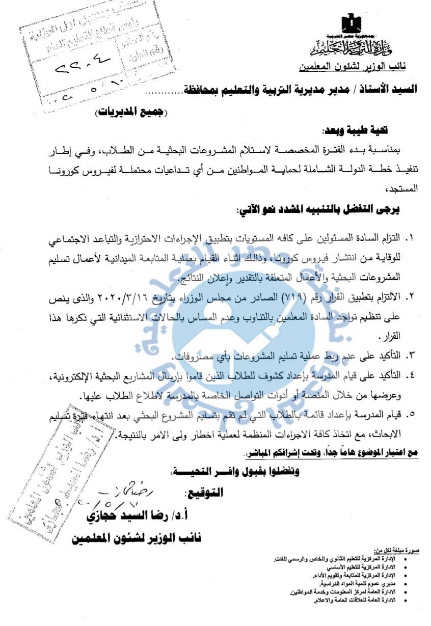 منشور رسمى من دكتور رضا حجازى استمرار الإجازات الرسمية و تحفيف وجود المعلمين بالمدارس أثناء تسليم الأبحاث 42635810