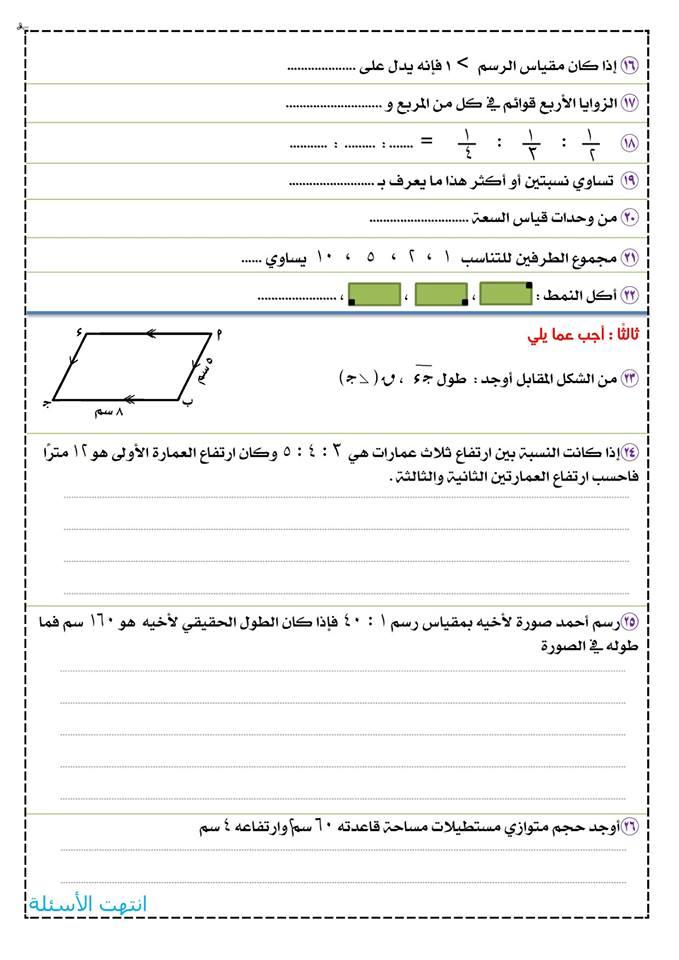امتحان   رياضيات للصف السادس الإبتدائى أكتوبر2018   44776210