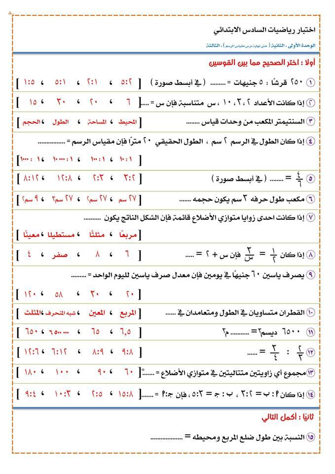 امتحان   رياضيات للصف السادس الإبتدائى أكتوبر2018   44882010