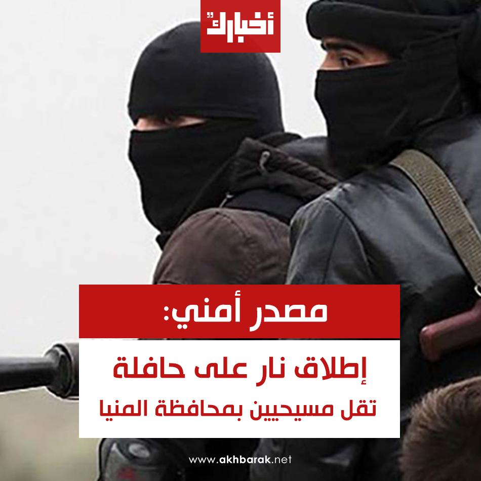 استشهاد سبع أقباط حتى الآن  فى هجوم إرهابى على حافلة متجهة لدير بالمنيا 45252611