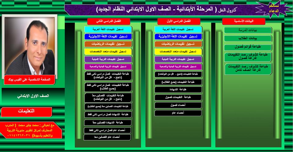 كنترول النقل ( المرحلة الأبتدائية - الصف الاول الابتدائي النظام الجديد) استاذ محمد جابر تعديل 2019 نظام جديد 48420110