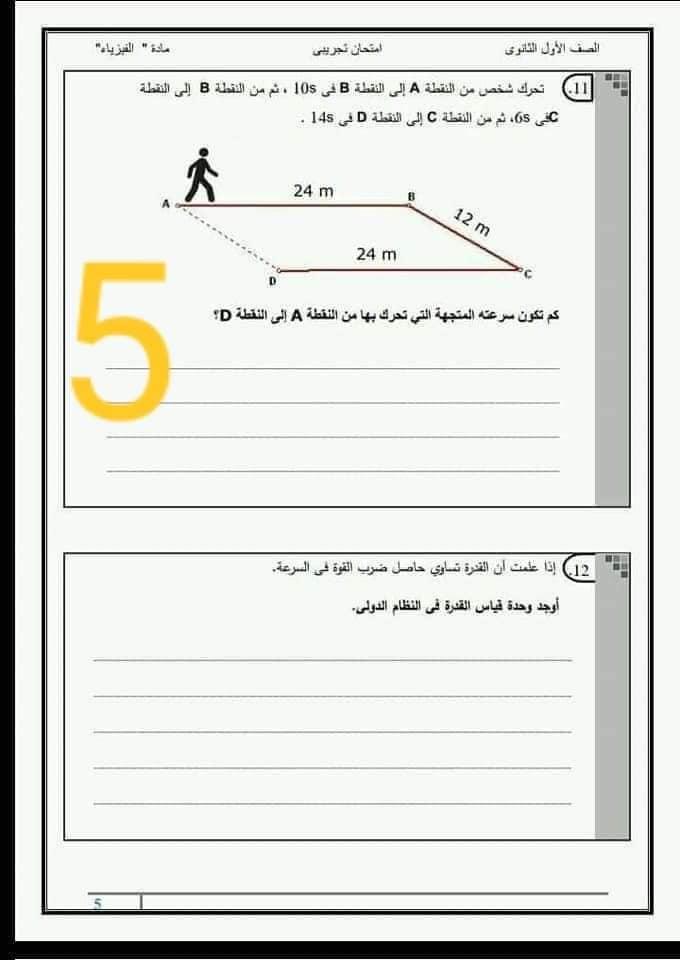 امتحان الفيزياء الذى نشره بعض الطلاب على مواقع التواصل الفعلى للصف الأول الثانوى2019 50019010