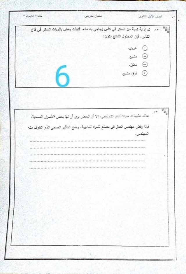 امتحان الكيمياءالفعلى للصف الأول الثانوى الذى نشره الطلاب على مواقع التواصل 50035210