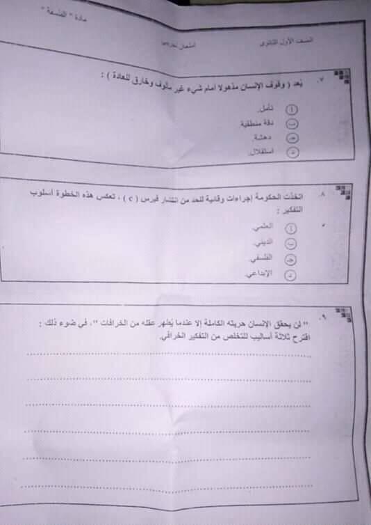 طلاب ينشرون امتحان الفلسفة الفعلى للأول الثانوى بالإجابات 50227010