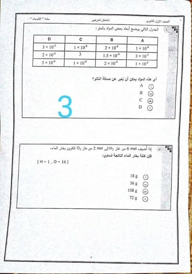 امتحان الكيمياءالفعلى للصف الأول الثانوى الذى نشره الطلاب على مواقع التواصل 50257510
