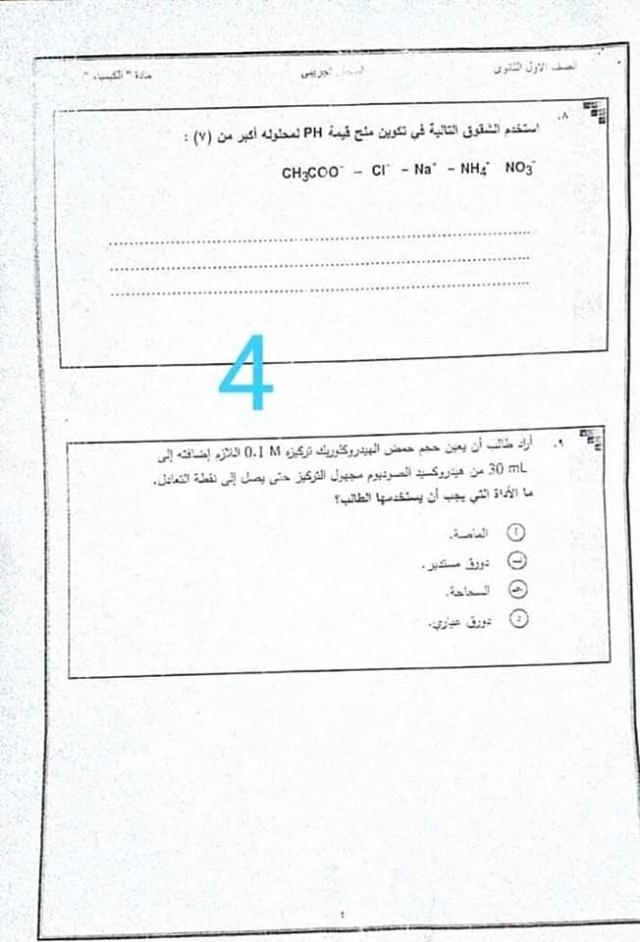 امتحان الكيمياءالفعلى للصف الأول الثانوى الذى نشره الطلاب على مواقع التواصل 50257610