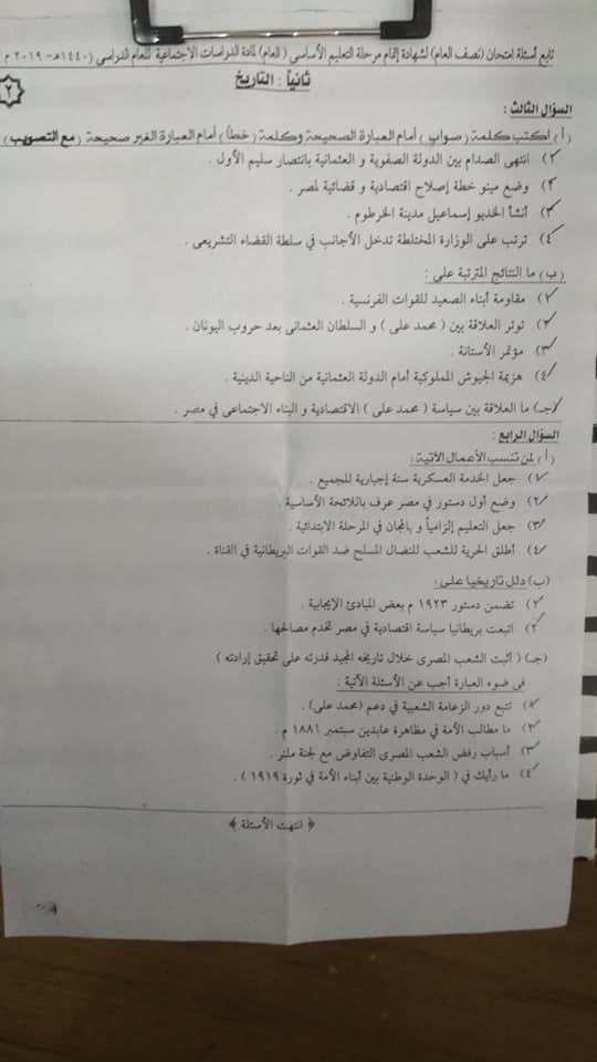 امتحان الثالث الإعدادية دراسات الإسكندرية بالحل ترم أول2019 50259410