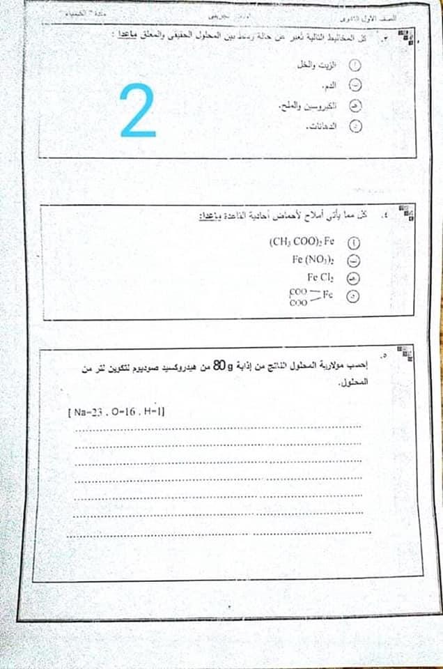 امتحان الكيمياءالفعلى للصف الأول الثانوى الذى نشره الطلاب على مواقع التواصل 50273910