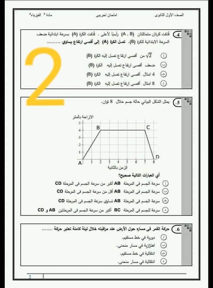 امتحان الفيزياء الذى نشره بعض الطلاب على مواقع التواصل الفعلى للصف الأول الثانوى2019 50291310