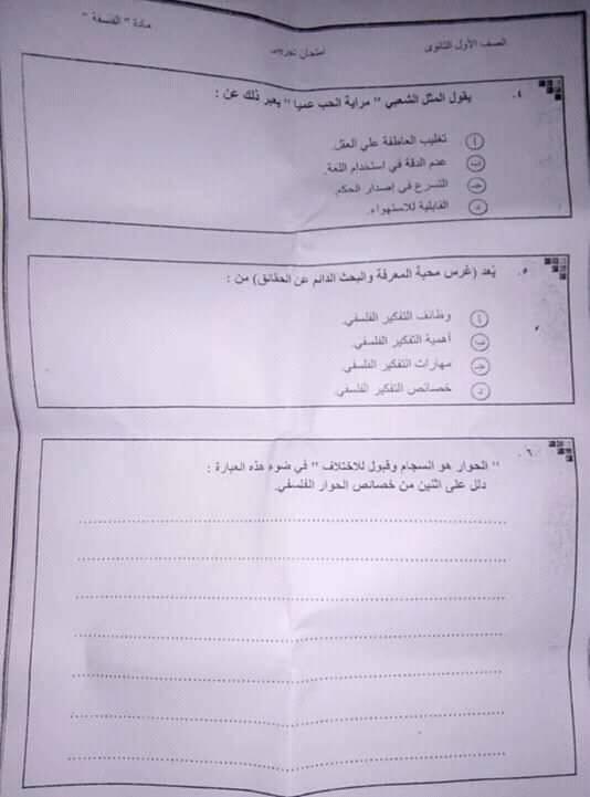طلاب ينشرون امتحان الفلسفة الفعلى للأول الثانوى بالإجابات 50295310