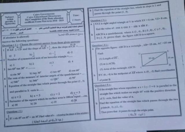 امتحان الثالث الإعدادية هندسة القاهرة لغات بالحل ترم أول2019 50320710