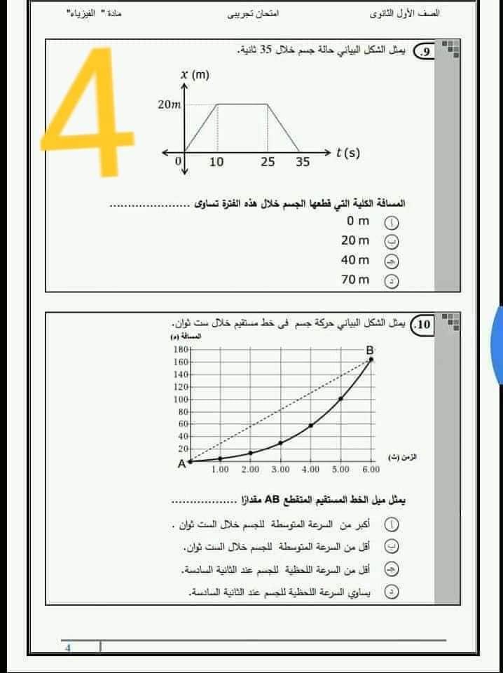 امتحان الفيزياء الذى نشره بعض الطلاب على مواقع التواصل الفعلى للصف الأول الثانوى2019 50330310