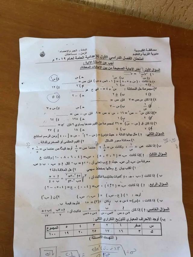 امتحان جبر عربى ولغات القليوبية ترم أول2019 50397910
