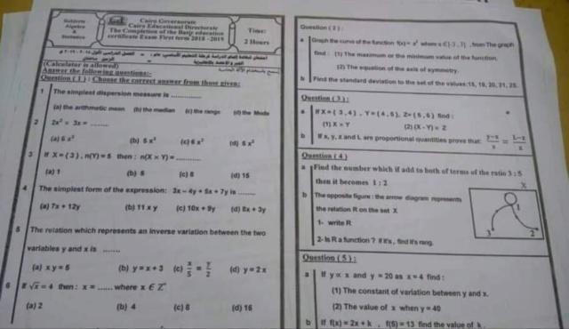 امتحان جبر عربى ولغات لمحافظة القاهرة ترم أول2019 50458210