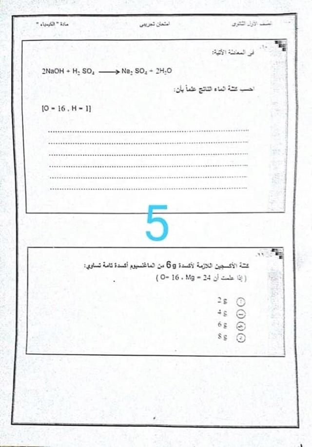 امتحان الكيمياءالفعلى للصف الأول الثانوى الذى نشره الطلاب على مواقع التواصل 50464510
