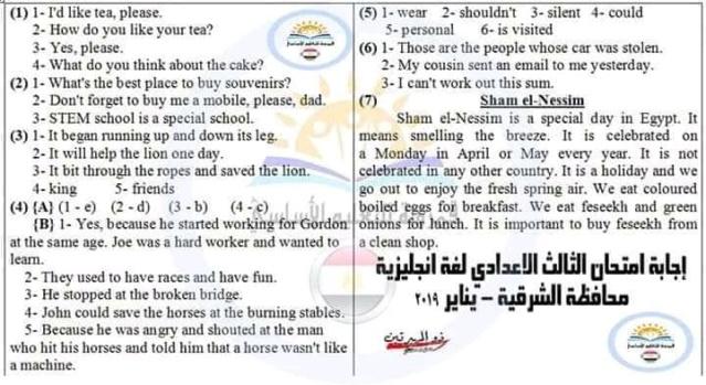 امتحان انجلش محافظة الشرقية للشهادة الإعدادية2019 50543910