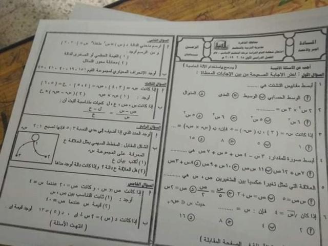 امتحان جبر عربى ولغات لمحافظة القاهرة ترم أول2019 50589010