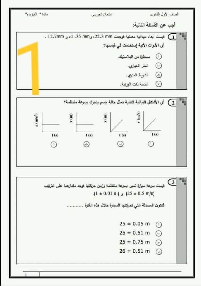 امتحان الفيزياء الذى نشره بعض الطلاب على مواقع التواصل الفعلى للصف الأول الثانوى2019 50634310