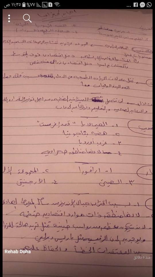 امتحان الثالث الإعدادية دراسات الإسكندرية بالحل ترم أول2019 50658210