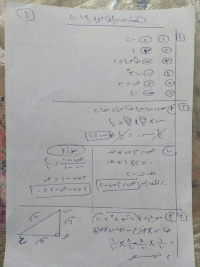 امتحان الثالث الإعدادية هندسة القاهرة لغات بالحل ترم أول2019 50666010