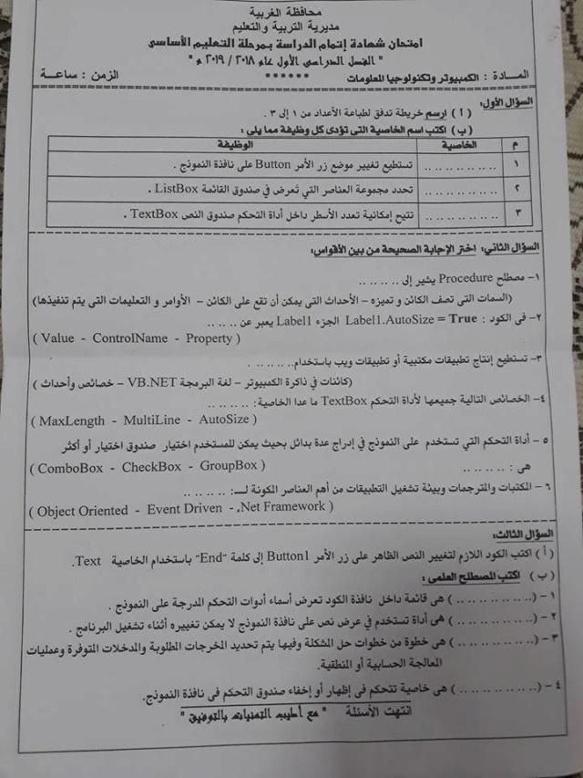 امتحان كمبيوتر  عربى ولغات لمحافظة الغربية ترم أول2019 50682810
