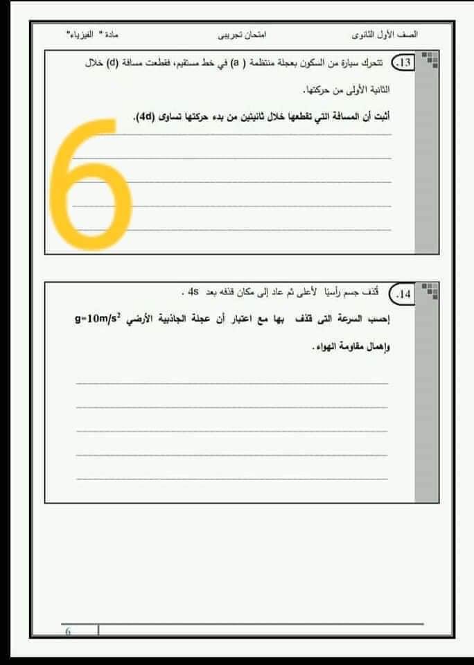 امتحان الفيزياء الذى نشره بعض الطلاب على مواقع التواصل الفعلى للصف الأول الثانوى2019 50715910
