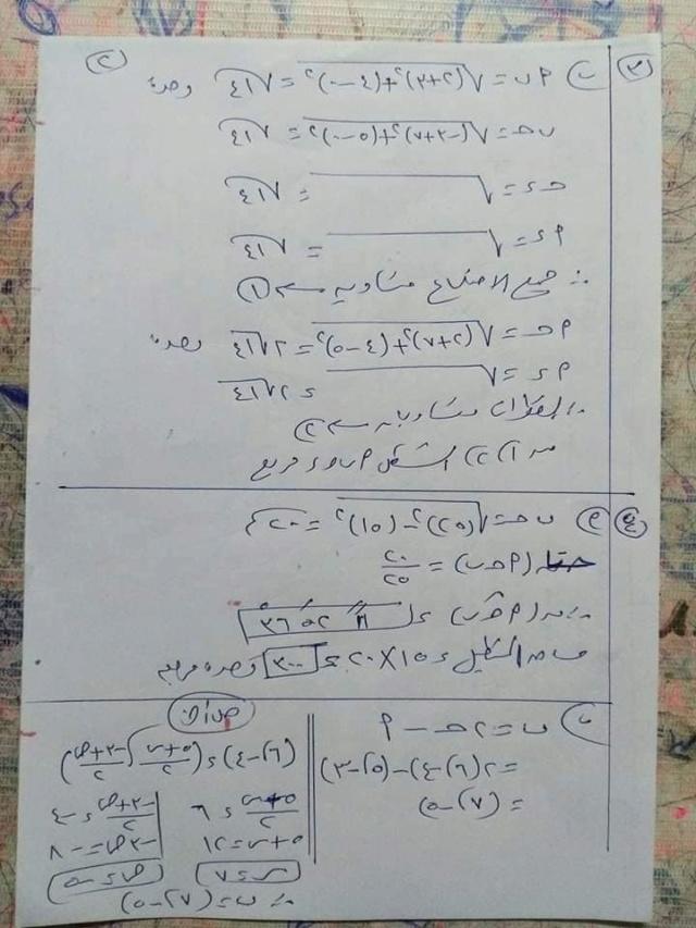 امتحان الثالث الإعدادية هندسة القاهرة لغات بالحل ترم أول2019 50748210