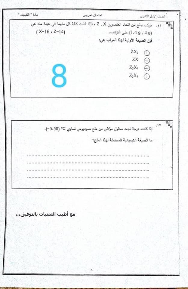 امتحان الكيمياءالفعلى للصف الأول الثانوى الذى نشره الطلاب على مواقع التواصل 50767610