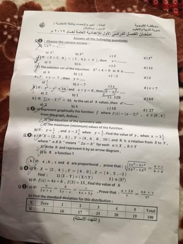 امتحان جبر عربى ولغات القليوبية ترم أول2019 50775211
