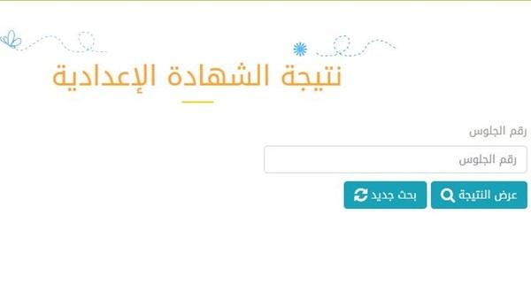 """تعليم القاهرة تعلن - موعد إعلان نتيجة الشهادة  الإعدادية  """"ترم أول"""" 512"""