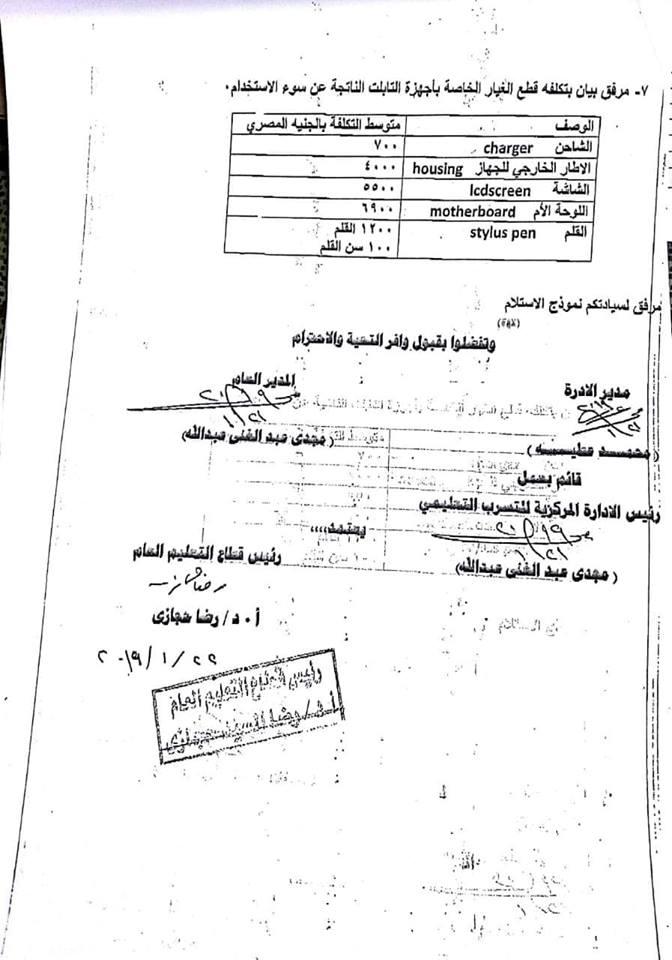 """أسعار قطع غيار تابلت الوزارة فى حالة  التلف """"منشور رسمى"""" 51204910"""